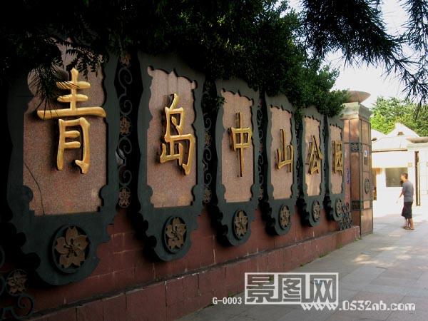 青岛中山公园图片-青岛中山公园照片-青岛小西湖图片