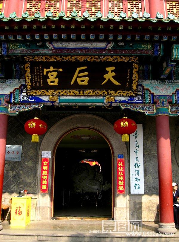 青岛天后宫-青岛市名族博物馆